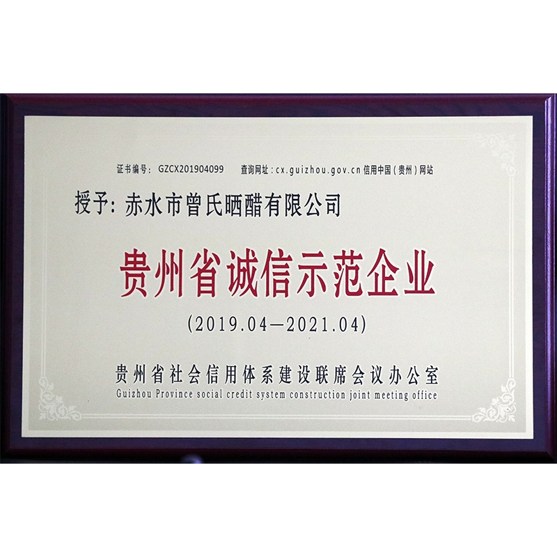 贵州省诚信示范单位