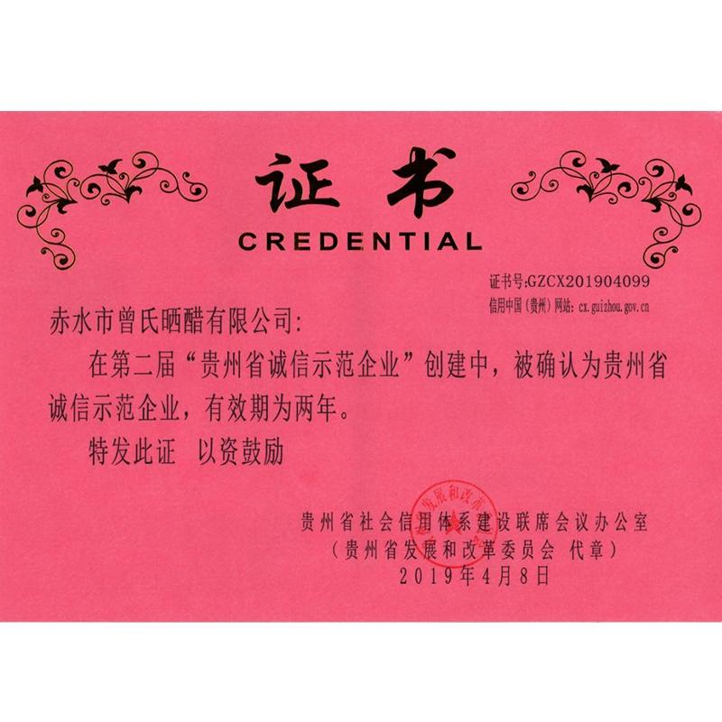 2018年获评贵州省诚信示范企业