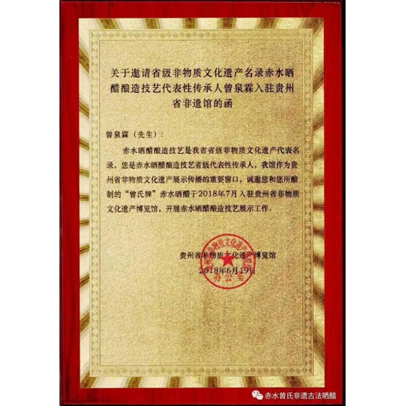 2018年曾氏晒醋第四代传承人曾泉霖省非遗馆