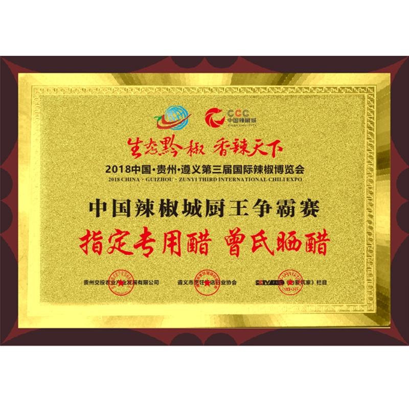 中国辣椒厨王争霸赛指定专用醋
