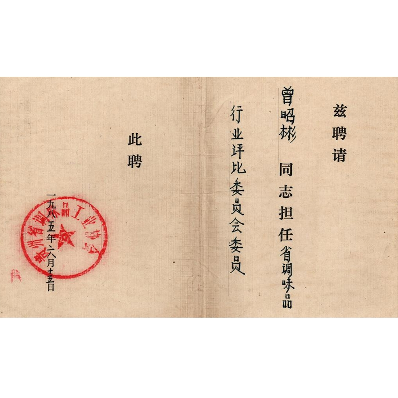 赤水曾氏晒醋第三代传承人曾昭彬于1985年担任贵州省调味品行业评比委员会委员