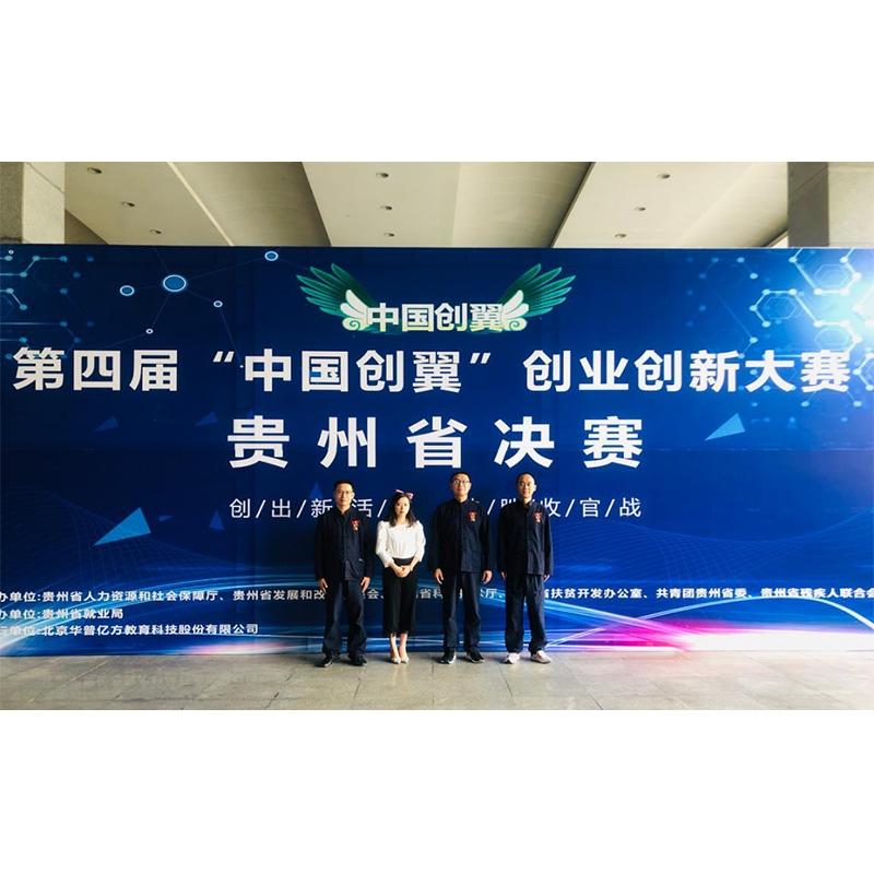 """参加第四届""""中国创翼""""创业创新大赛贵州省决赛获得第七名"""